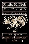 ザップ・ガン (ハヤカワ文庫SF)