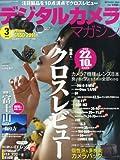 デジタルカメラマガジン 2014年3月号