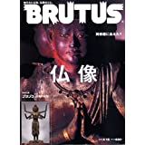 BRUTUS2009/4/15仏像特集