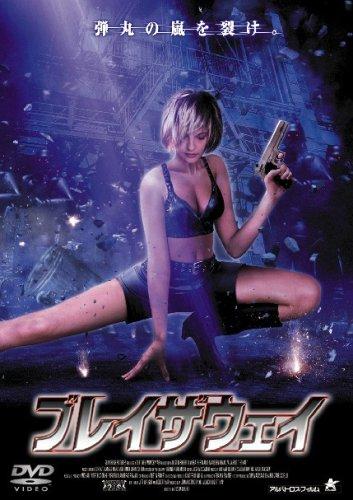 ブレイザウェイ [DVD]