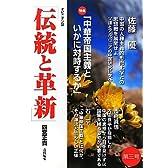 伝統と革新〈第3号〉特集「中華帝国主義といかに対峙するか」―オピニオン誌