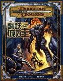 ダンジョンズ&ドラゴンズ冒険シナリオシリーズ(7)「鋼鉄城の主」 (ダンジョンズ&ドラゴンズ冒険シナリオシリーズ)(アンディ コリンズ)