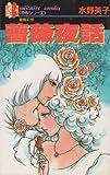 薔薇夜話 / 水野 英子 のシリーズ情報を見る