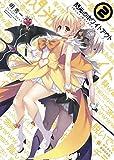 閃光のホワイトアウト (2) (ぽにきゃんBOOKSライトノベルシリーズ)