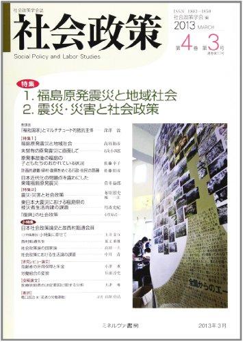 社会政策 第4巻第3号―社会政策学会誌 特集:福島原発震災と地域社会 震災・災害と社会政策