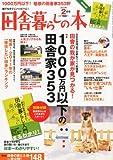 田舎暮らしの本 2012年 02月号 [雑誌]