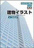 建物イラスト CD-ROM素材集