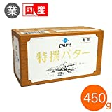 カルピス特撰バター 有塩 450g 賞味期限 2016年5月16日以降