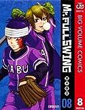 Mr.FULLSWING 8 (ジャンプコミックスDIGITAL)