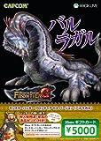Xbox ギフトカード 5000円 モンスターハンター フロンティアG3 バージョン 「バルラガル」