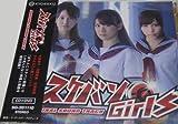 スケバンGirls AKB48  オリジナル・サウンドトラック [CD+DVD]