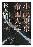 小説東京帝国大学〈下〉 (ちくま文庫)