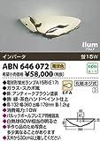 ABN646072 コイズミ照明 イルムブラケット の中古画像