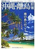 沖縄・離島情報 2010年度版