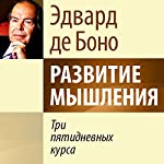 The 5-Day Course in Thinking [Russian Edition] | Edward de Bono