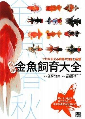 最新 金魚飼育大全 (金魚春秋)