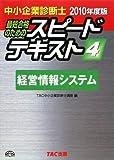 中小企業診断士スピードテキスト〈4〉経営情報システム〈2010年度版〉