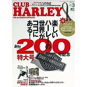CLUB HARLEY 表紙画像