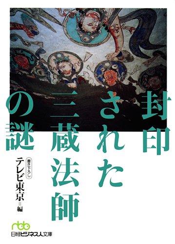 封印された三蔵法師の謎 (日経ビジネス人文庫)