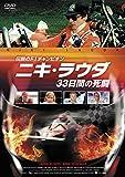 伝説のF1チャンピオン ニキ・ラウダ/33日間の死闘[DVD]