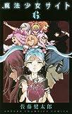 魔法少女サイト 6 (少年チャンピオン・コミックス)