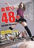 金蹴り48手 NFDM-129 [DVD]