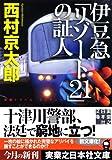 伊豆急「リゾート21」の証人 (実業之日本社文庫)