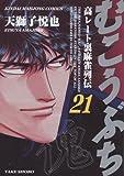 むこうぶち(21) (近代麻雀コミックス)