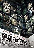 裏切りの陰謀 [DVD]