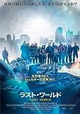 ラスト・ワールド [DVD]