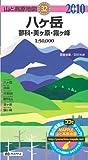 八ヶ岳蓼科・美ヶ原・霧ヶ峰 2010年版 (山と高原地図 32)