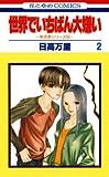 世界でいちばん大嫌い 秋吉家シリーズ5 2 (花とゆめコミックス)