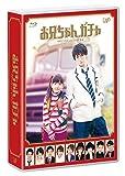 お兄ちゃん、ガチャ Blu-ray BOX 通常版