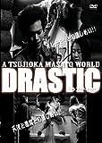 DRASTIC [DVD] (商品イメージ)