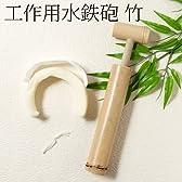 工作用 水鉄砲 竹