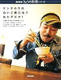 ケンタロウの白いご飯に合うおかずだけ!―ご飯がすすむ10の味別レシピ (NHKきょうの料理シリーズ)