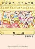 葛城姫子と下着の午後<葛城姫子と下着の午後> (ビームコミックス(ハルタ))