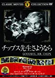 チップス先生さようなら [DVD]