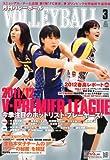 VOLLEYBALL (バレーボール) 2012年 03月号 [雑誌]