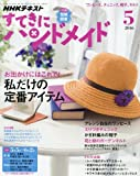 NHK すてきにハンドメイド 2016年 05 月号 [雑誌]