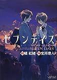 セブンデイズFRIDAY→SUNDAY (ミリオンコミックス CRAFT SERIES 28)