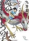 九井諒子作品集 竜のかわいい七つの子 (ビームコミックス(ハルタ))