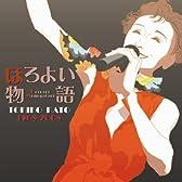 ほろよい物語 加藤登紀子オリジナル曲集 1968-2008