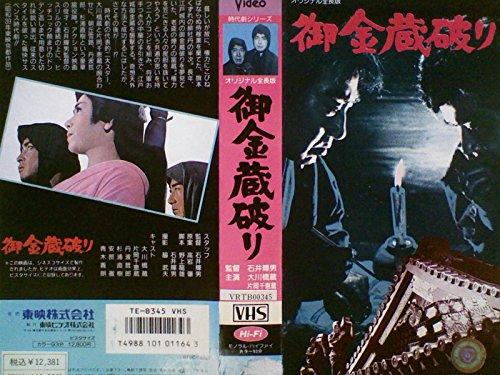 御金蔵破り [VHS]