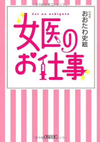 女医のお仕事 (朝日文庫)