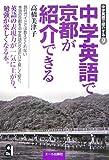 中学英語で京都が紹介できる (中学英語で紹介する)