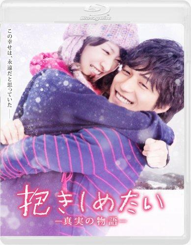 抱きしめたい -真実の物語- スタンダード・エディション [Blu-ray]