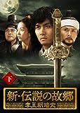 新・伝説の故郷 李王朝暗史 下巻 [DVD]