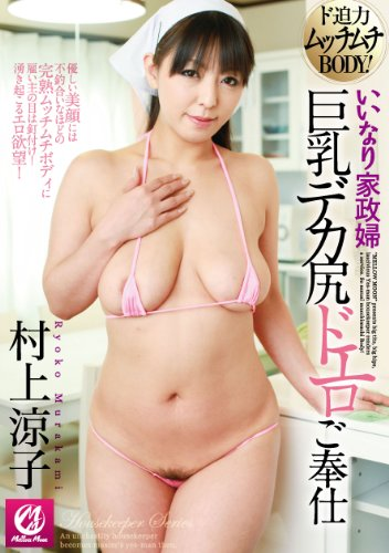 いいなり家政婦 巨乳デカ尻ドエロご奉仕 [DVD]