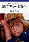 難民つくらぬ世界へ (岩波ブックレット (No.393))